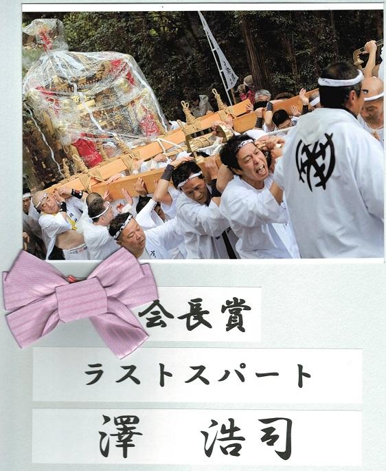 会長賞 澤浩司様2