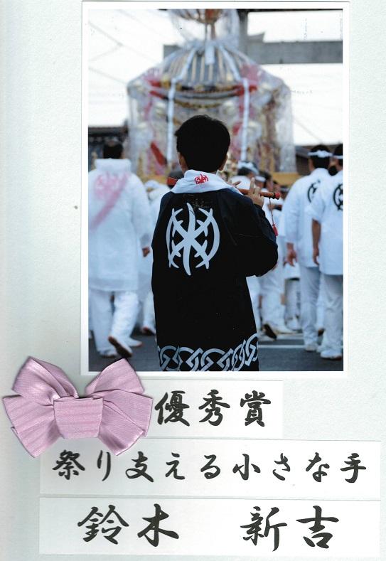 優秀賞 鈴木新吉様2